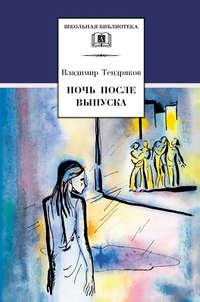 Тендряков, Владимир  - Ночь после выпуска (сборник)