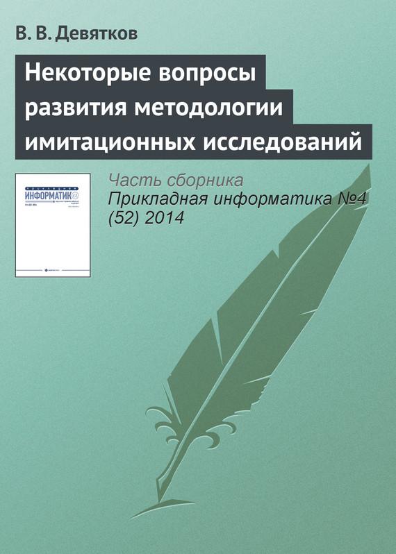 Обложка книги Некоторые вопросы развития методологии имитационных исследований, автор Девятков, В. В.