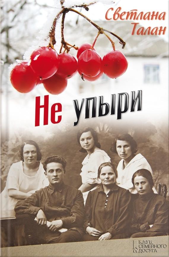Обложка книги Не упыри, автор Талан, Светлана