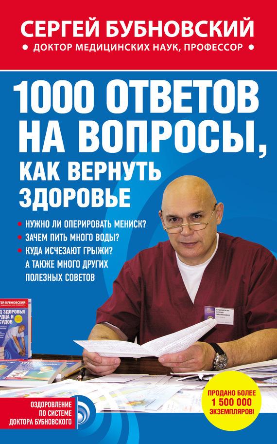 1000 ответов на вопросы, как вернуть здоровье