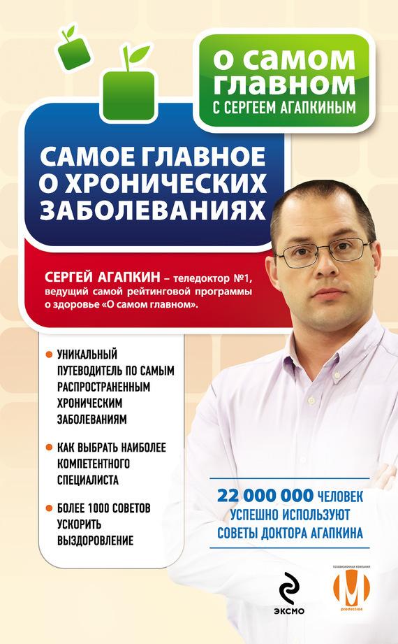 Сергей Агапкин Самое главное о хронических заболеваниях рюкзаки кенгуру globex грандер
