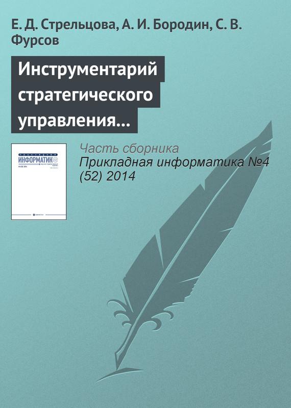 Е. Д. Стрельцова Инструментарий стратегического управления промышленным предприятием