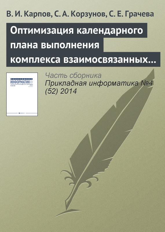 В. И. Карпов бесплатно