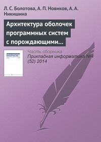 Болотова, Л. С.  - Архитектура оболочек программных систем с порождающими механизмами. Часть 2