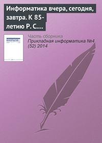 Отсутствует - Информатика вчера, сегодня, завтра. К 85-летию Р. С. Гиляревского