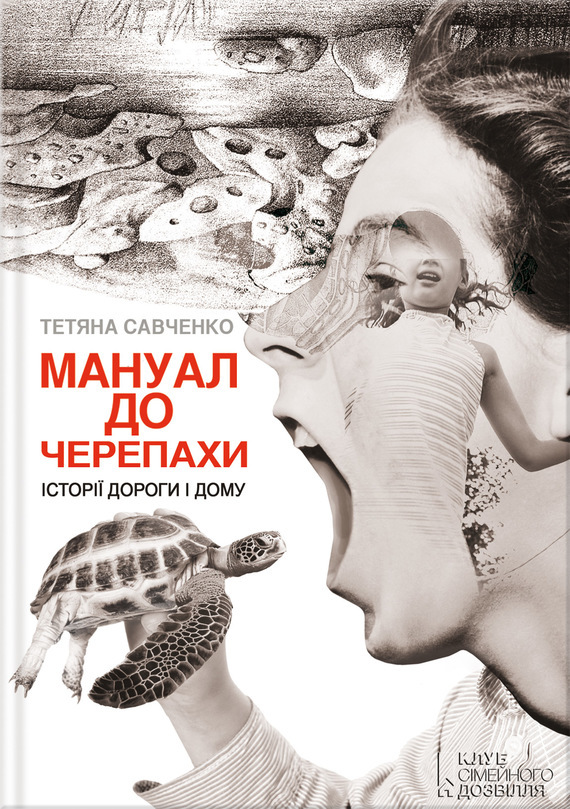 напряженная интрига в книге Тетяна Савченко