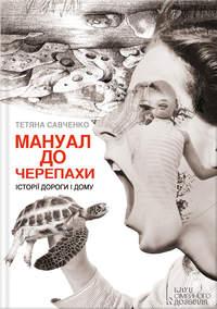 Савченко, Тетяна  - Мануал до черепахи