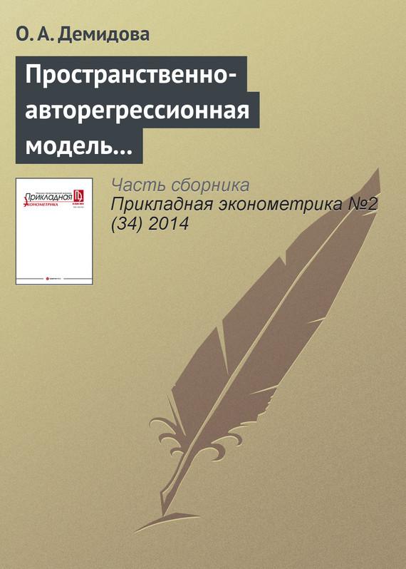 Ольга Анатольевна Демидова бесплатно