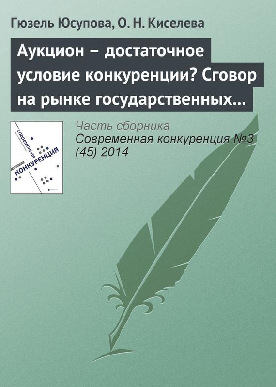 Г. Ф. Юсупова Аукцион – достаточное условие конкуренции? Сговор на рынке государственных закупок буровые трубы на 127 цены