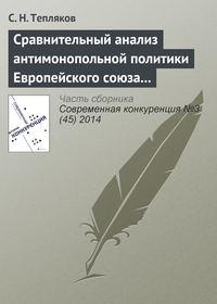 Тепляков, С. Н.  - Сравнительный анализ антимонопольной политики Европейского союза и Российской Федерации в области картельных соглашений