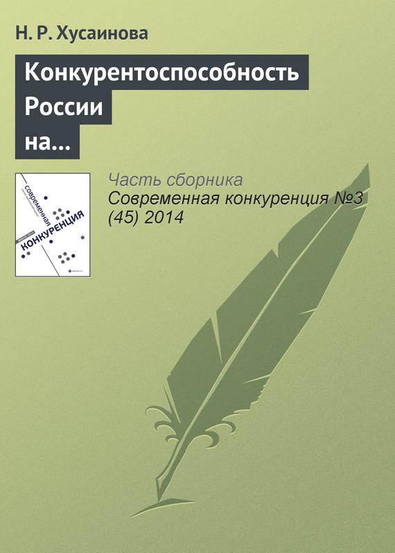 Скачать Конкурентоспособность России на мировом рынке по продаже шкурок норки быстро