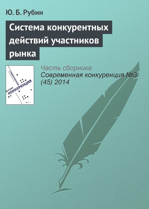 Ю. Б. Рубин Система конкурентных действий участников рынка иллюстрированная классификация луговых трав а ю лашкарева