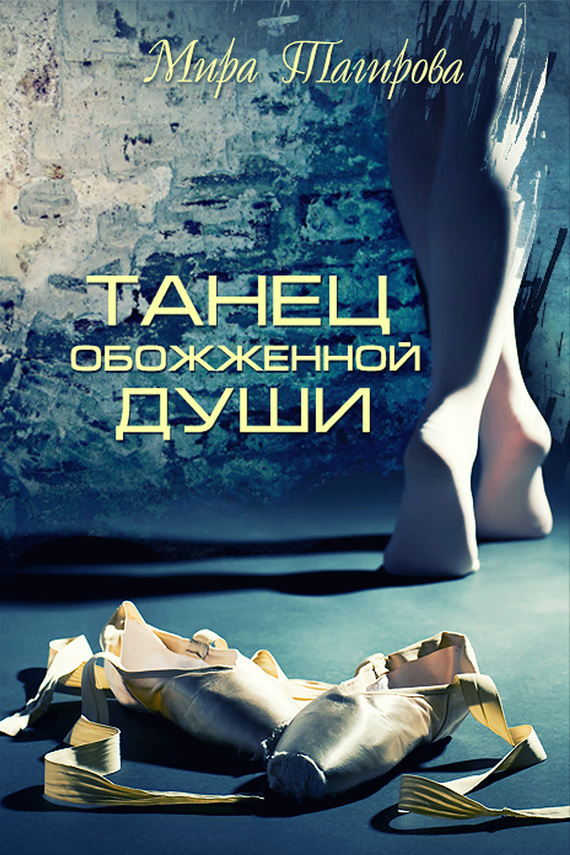 занимательное описание в книге Мира Тагирова