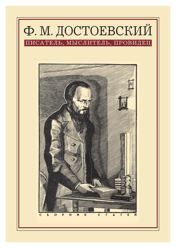 Иллюстрация к христианская тема в романе ф м достоевского преступление и наказание