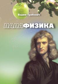 Грабович, Вадим  - ПапаФизика
