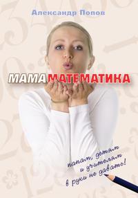Попов, Александр  - МамаМатематика