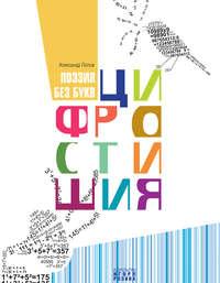 Попов, Александр  - Поэзия без букв. Цифростишия
