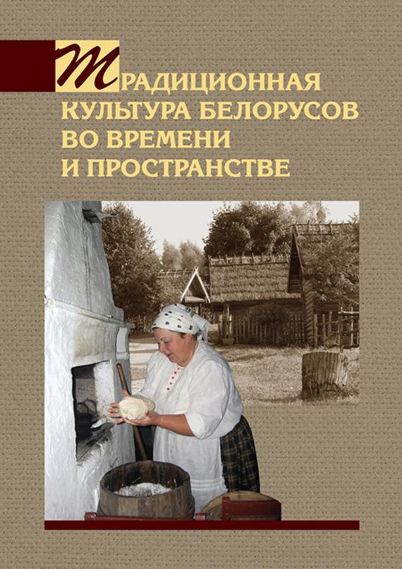 А. В. Титовец Традиционная культура белорусов во времени и пространстве