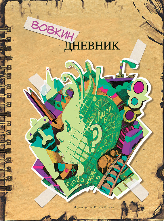 Книга Черногория свысоты человеческого роста