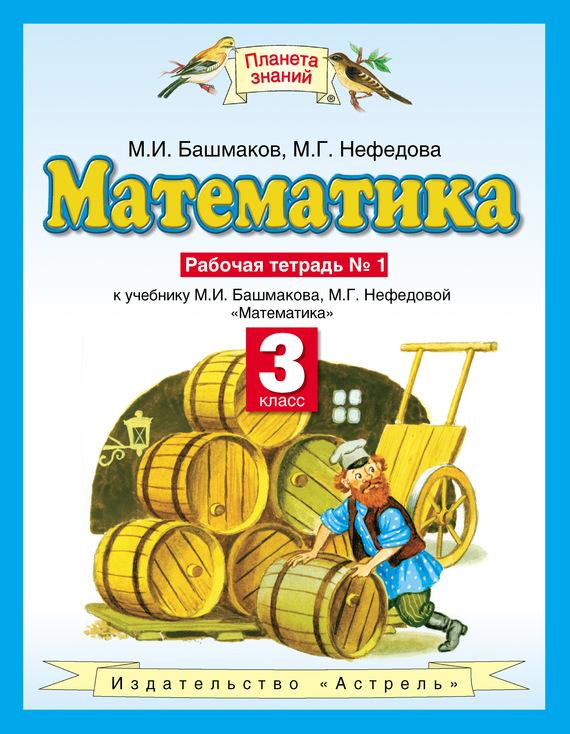 Книга Математика. 3 класс. Рабочая тетрадь №1 к учебнику М. И. Башмакова, М. Г. Нефёдовой «Математика»