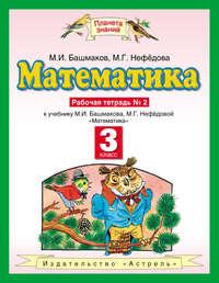 Башмаков, М. И.  - Математика. 3 класс. Рабочая тетрадь &#84702 к учебнику М. И. Башмакова, М. Г. Нефёдовой «Математика»