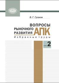 Гусаков, В. Г.  - Вопросы рыночного развития АПК. Книга 2