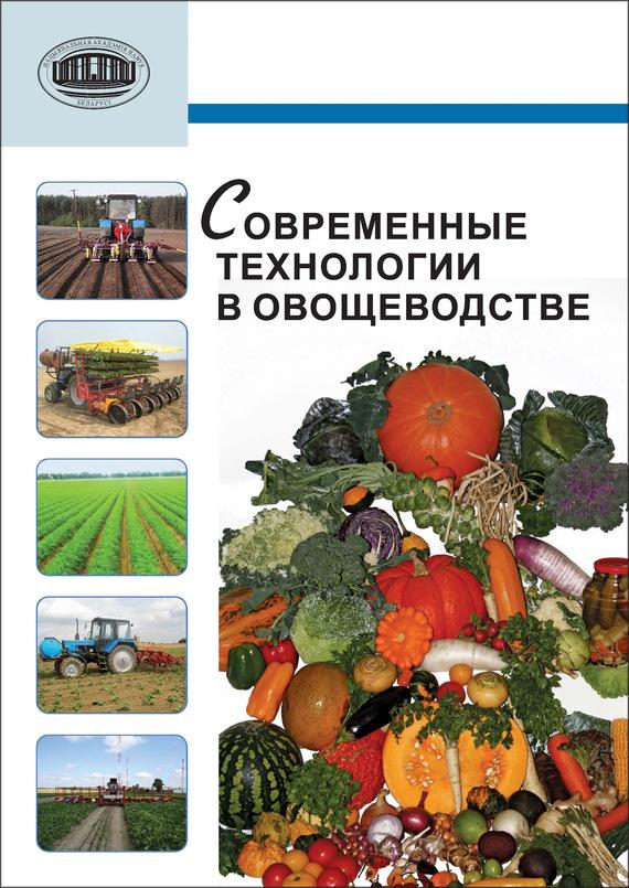 А. А. Аутко Современные технологии в овощеводстве а а аутко современные технологии в овощеводстве