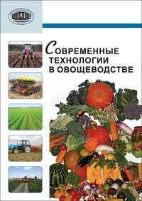 Аутко, А. А.  - Современные технологии в овощеводстве