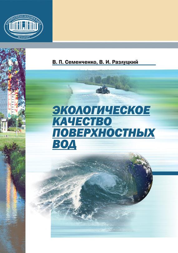 Обложка книги Экологическое качество поверхностных вод, автор Семенченко, В. П.