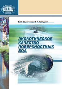 Семенченко, В. П.  - Экологическое качество поверхностных вод