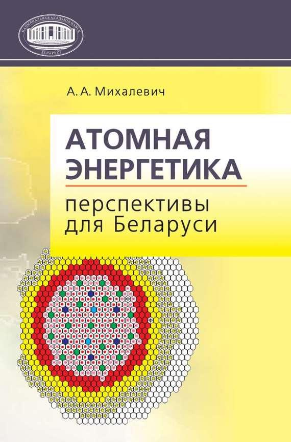 А. А. Михалевич Атомная энергетика. Перспективы для Беларуси изучение вязкости перспективных теплоносителей для ядерной энергетики