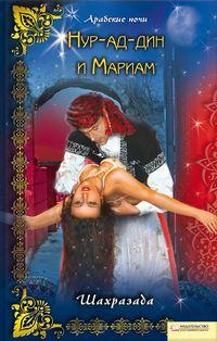 Шахразада - Нур-ад-Дин и Мариам