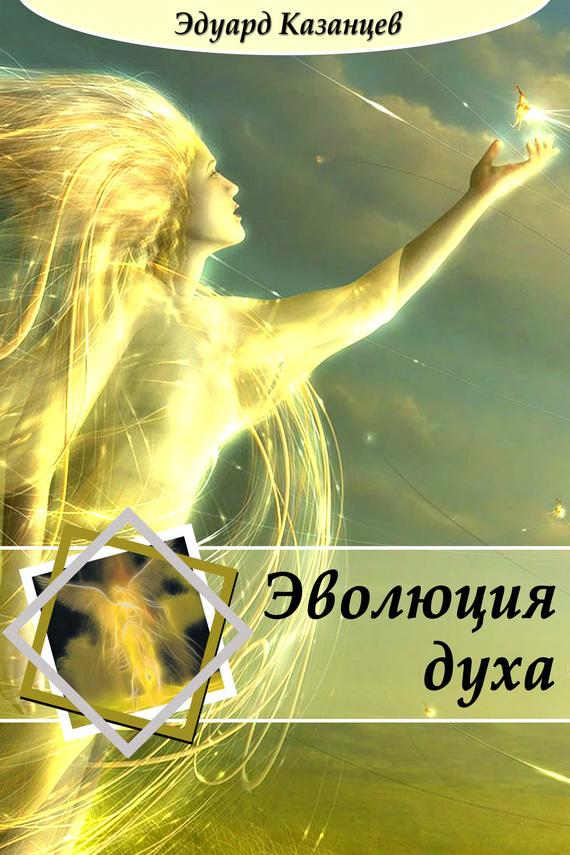 Эдуард Казанцев Эволюция духа виргиния эволюция сознания