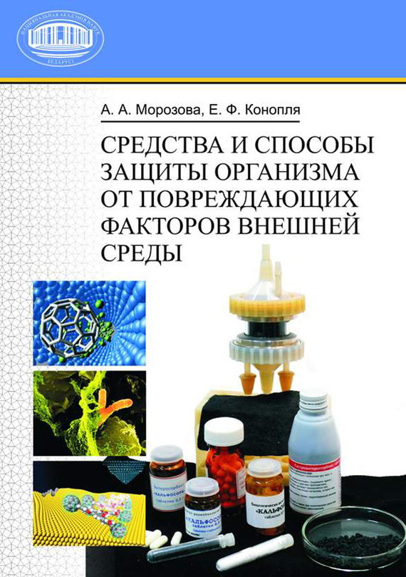 А. А. Морозова Средства и способы защиты организма от повреждающих факторов внешней среды