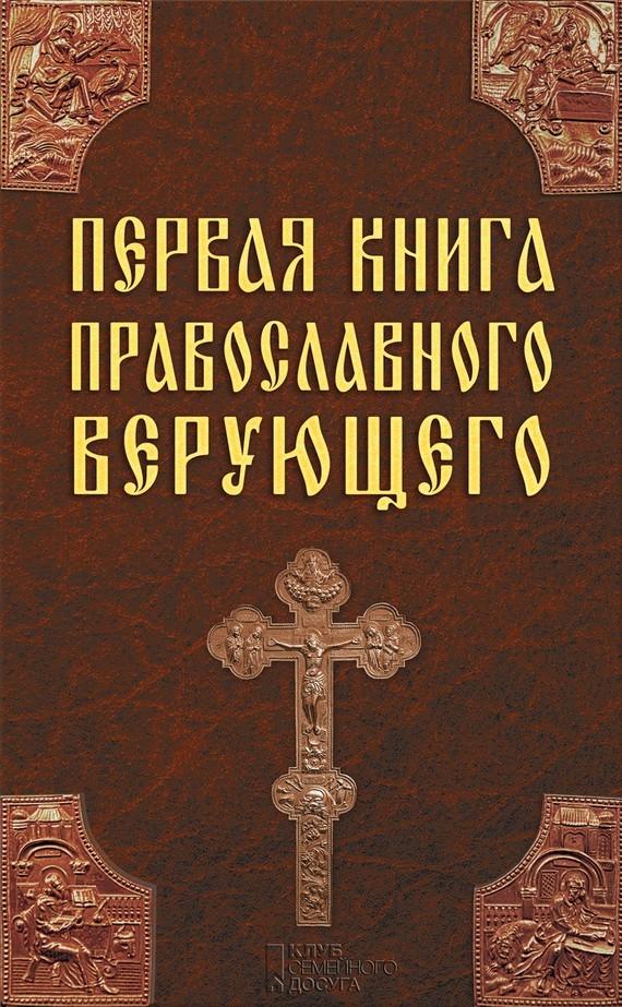 Первая книга православного верующего