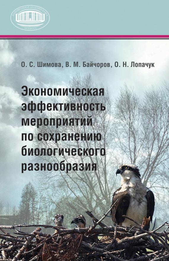 Обложка книги Экономическая эффективность мероприятий по сохранению биологического разнообразия, автор Лопачук, О. Н.