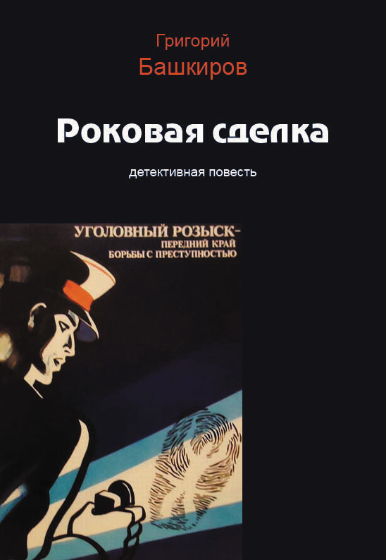 Григорий Башкиров бесплатно