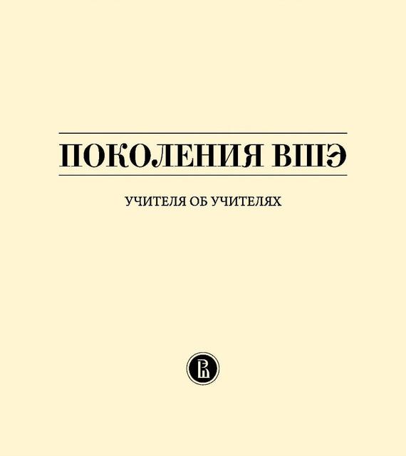 Ю. В. Иванова Поколения ВШЭ. Учителя об учителях