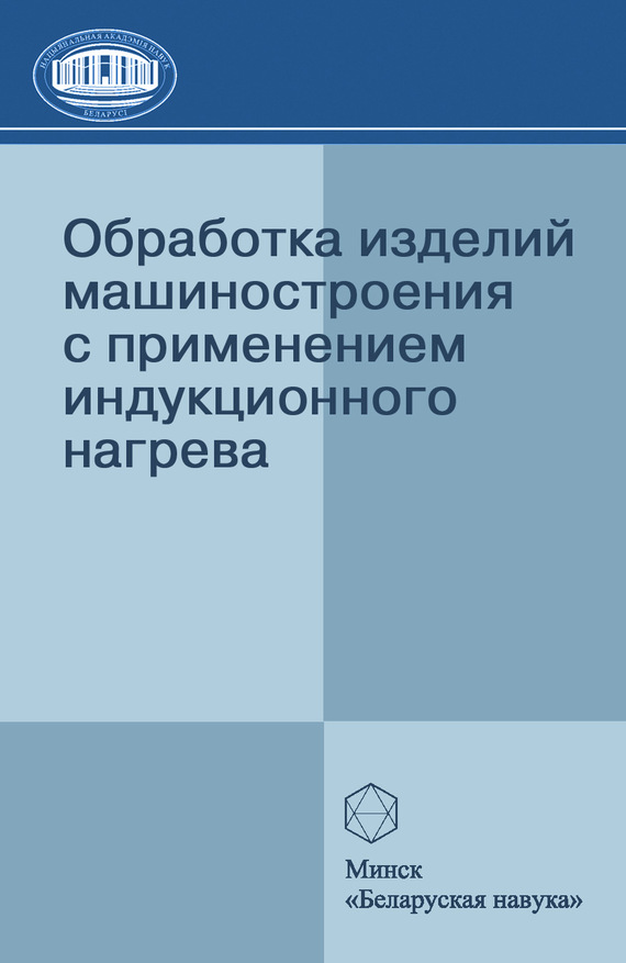 А. И. Гордиенко Обработка изделий машиностроения с применением индукционного нагрева
