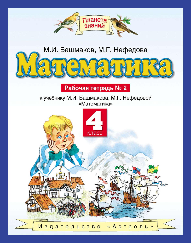 Домашняя работа по матимамике 4 класса м.и башмакова м.г нефедова