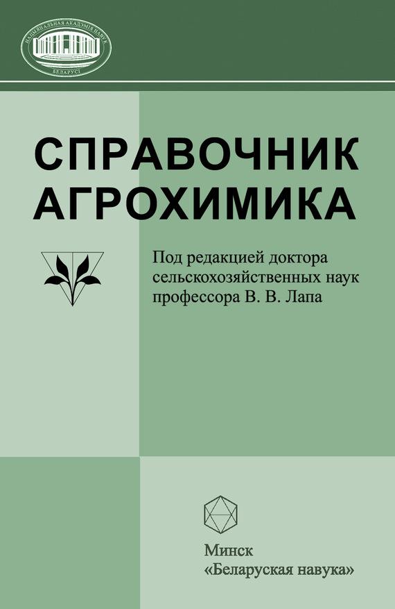 Справочник агрохимика