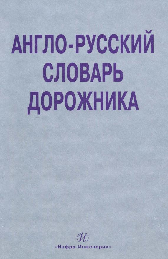 О. А. Космина Англо-русский словарь дорожника