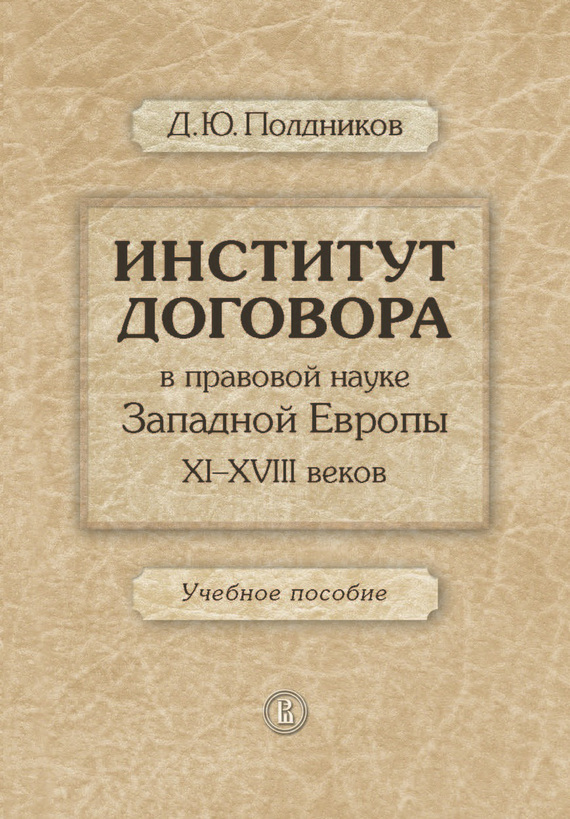 Институт договора в правовой науке Западной Европы XI–XVIII веков. Учебное пособие