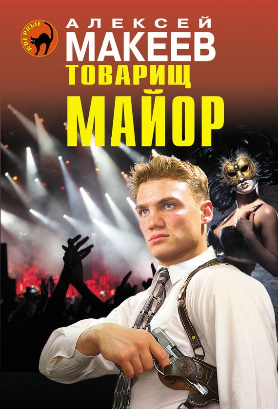 Алексей Макеев Товарищ майор алексей макеев коктейль на крови
