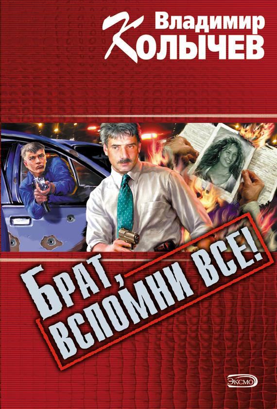 скачай сейчас Владимир Колычев бесплатная раздача
