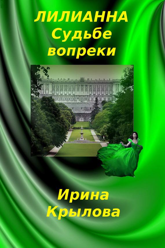 Ирина Крылова бесплатно