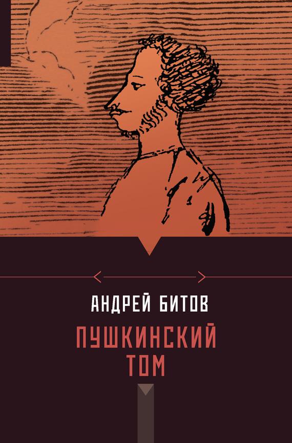 Андрей Битов Пушкинский том (сборник)