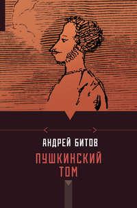 Битов, Андрей  - Пушкинский том (сборник)