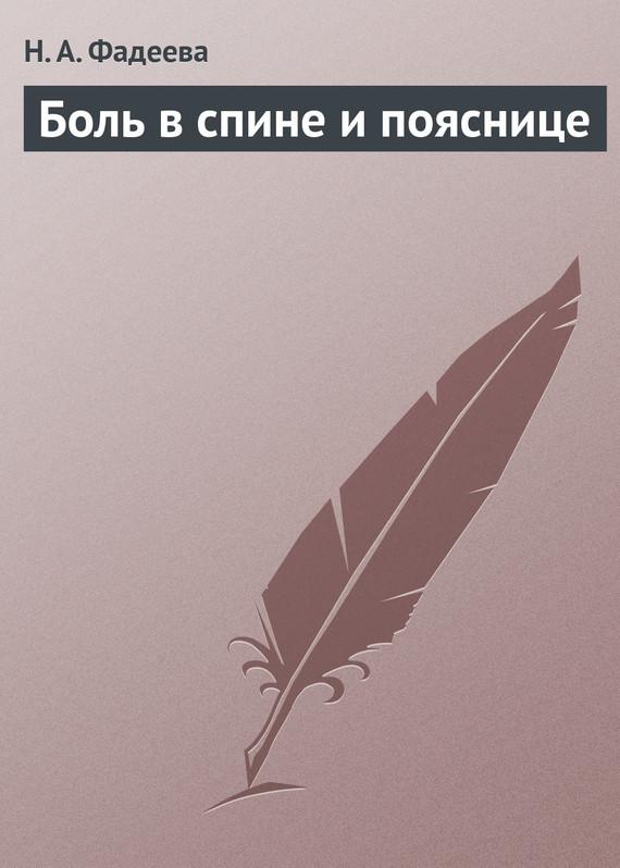Н. А. Фадеева Боль в спине и пояснице