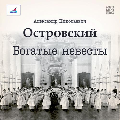 Александр Островский Богатые невесты (комедия)